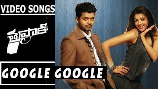 Thuppaki Video Songs || Google Google Video Song || Ilayathalapathy Vijay, Kajal Aggarwal