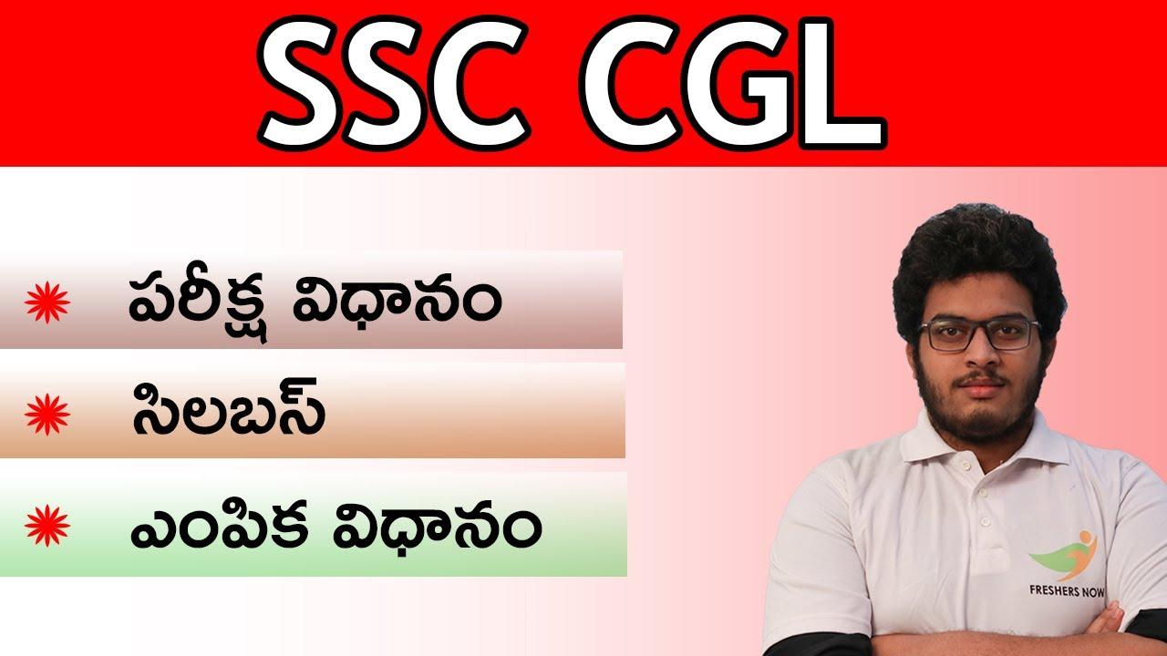 Download SSC CGL Syllabus & Exam Pattern (Tier 1, Tier 2, Tier 3, Tier 4)  in Telugu   Selection Process 2021