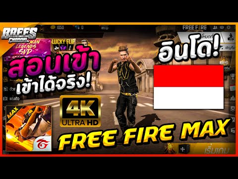สอนโหลด Free Fire Max ล่าสุด(ปี2020)🎉พร้อมเข้าเกมให้ดู!!เข้าได้จริง100%🔥 รีบดูด่วน!!✅