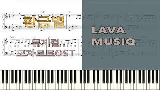 뮤지컬 모차르트OST - 황금별 쉬운악보버전 연주듣기
