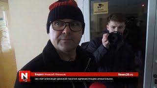 Экс-мэр Александр Донской посетил администрацию Архангельска