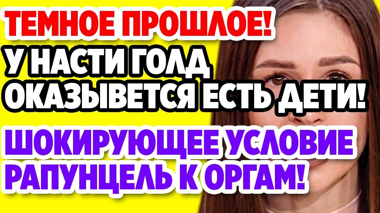 Дом 2 Свежие новости и слухи! Эфир 11 АВГУСТА 2020 (11.08.2020)