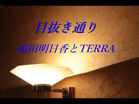 完全再現 フル歌詞付き/椎名林檎とトータス松本「目抜き通り」カバー