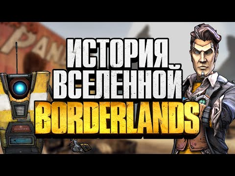 История вселенной Borderlands