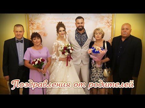 ➤Свадебные поздравления от родителей ❤ Свадьба Ильи и Ольги
