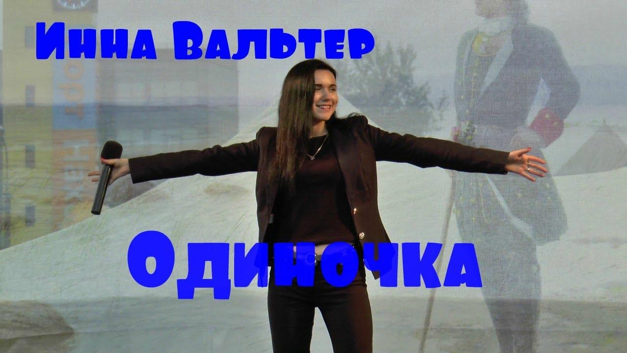 Инна Вальтер - Одиночка.  День Рыбацкого. Спб