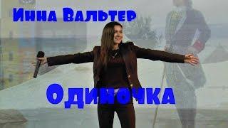 Download Инна Вальтер - Одиночка.  День Рыбацкого. Спб Mp3 and Videos