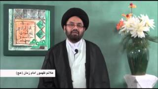 The Sings Of Reappearance Of The IMAM MAHDI AJTF Part 7 By Allama Syed Shahryar Raza Abidi