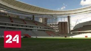 Чиновники ФИФА проверили стадион Екатеринбурга - Россия 24