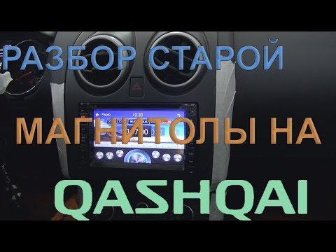 Разбор старой 1 дин магнитолы на Nissan Qashqai 2007-2014