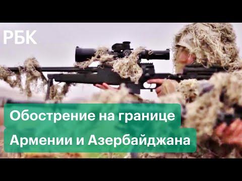 Азербайджан обнаружил 40 шпионов из Армении — Ереван отрицает: новый виток пограничного конфликта