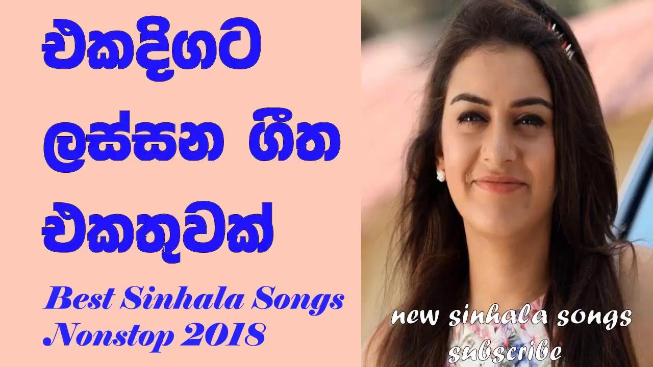 Sinhala Dj Remix Songs Nonstop Collection 2018 Best New Sinhala Songs