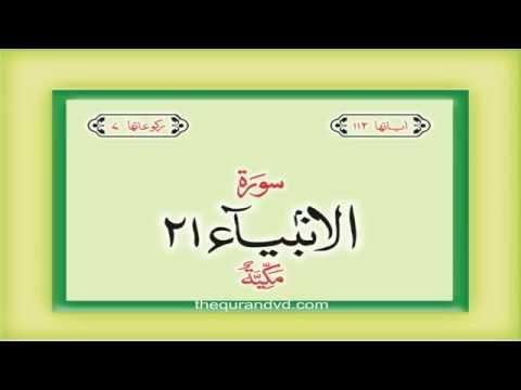 21. Surah Al Anbiya with audio Urdu Hindi translation Qari Syed Sadaqat Ali