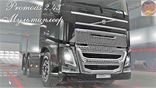 Прямой эфир.Мультиплеер.Promods-2.43.Euro Truck Simulator 2.