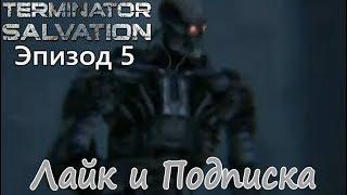 Терминатор:Спасение.Серии Машинима.Эпизод 5