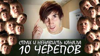 YOUTUBE CRITIC ОТВЕТЫ - Реакция Виталия(10 черепов) на разоблачение. Я в шоке!