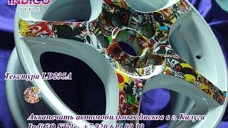 Видео из бокса № 8.0.  Аквапечать, аквапринт автомобильного диска.  Контурная покраска  СтикерБОМБ.