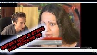 Ватаку идут в Атаку Или Русское ТВ