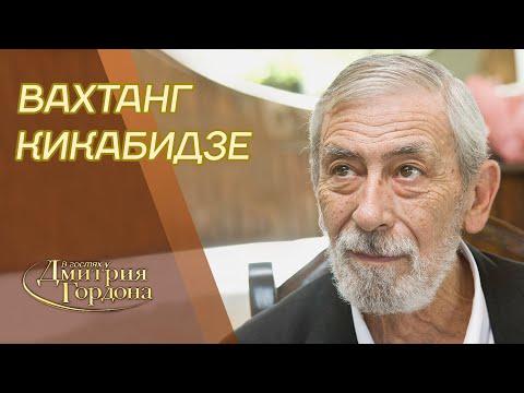 Кикабидзе. Саакашвили, Путин,