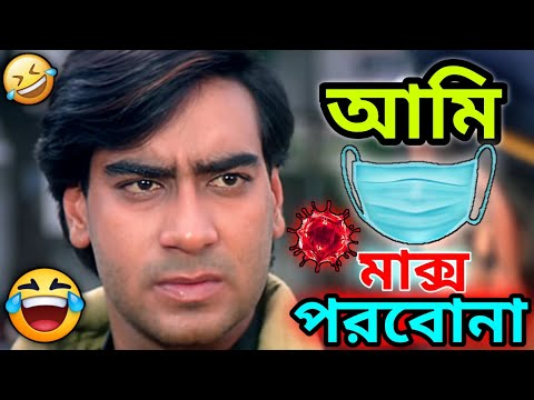 Latest Madlipz Corona Virus Comedy Video Bengali ?