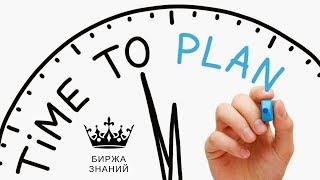 Анти Тайм Менеджмент. Как заставить время работать на себя?