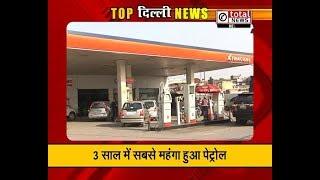 """""""पिछले तीन साल में सबसे महंगा हुआ पेट्रोल """": Top News Of Delhi"""