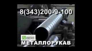 Металлорукава высокого давления из нержавеющей стали(Рукава гибкие металлические, Сильфонные металлоруква, Металлорукава СРГС, Металлорукава высокого давлени..., 2013-08-19T11:51:02.000Z)