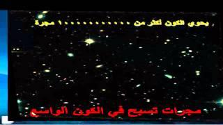 عدد المجرات /الداعية خالد سعود بن خالد الحليبي