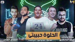 """مهرجان """" الحلوة حبيبتى """" حمو بيكا - مودى امين - علي قدورة  """" توزيع فيجو الدخلاوي 2019"""