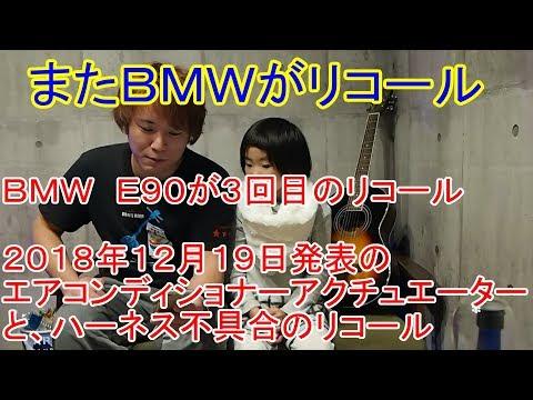 BMW E90 3回目のリコール発生告知アナウンス動画
