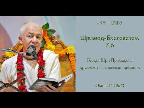 Шримад Бхагаватам 7.6 - Чайтанья Чандра Чаран прабху