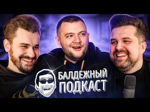 БАЛДЁЖНЫЙ ПОДКАСТ - Влада Савельева избили, Про Трэш Стримы и Гостей на подкасте