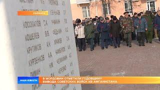В Мордовии отметили годовщину вывода советских войск из Афганистана