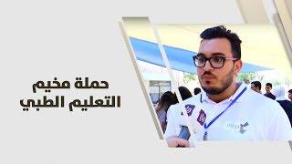 حملة مخيم التعليم الطبي