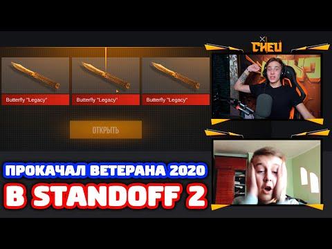 ПРОКАЧАЛ ВЕТЕРАНА 2020 В STANDOFF 2!