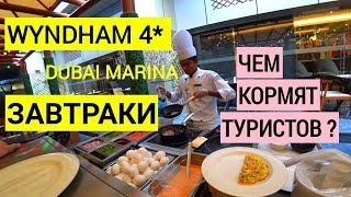 Завтрак в гостинице Wyndham Dubai Marina 4* ОАЭ.  Чем кормят туристов?