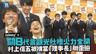 傑尼斯偶像關8來台,在首場海外演唱會前,先為大阪觀光代言,沒想到這大...