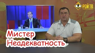 Премьер Медведев: мистер Неадекватность