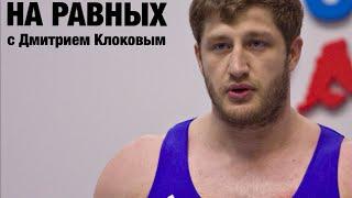 НА РАВНЫХ LIFE с Дмитрием Клоковым / ХАДЖИМУРАТ АККАЕВ