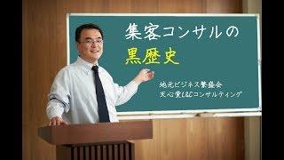 集客コンサルの黒歴史 thumbnail