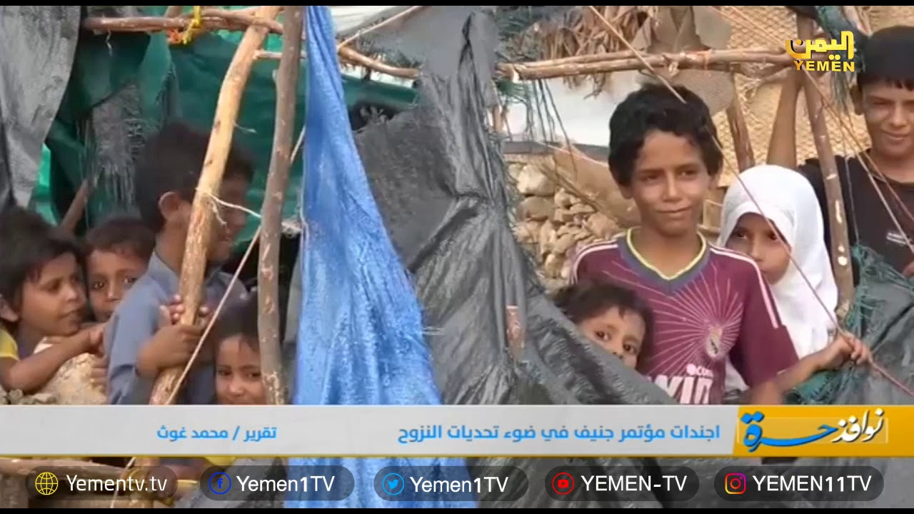 Photo of اجندات مؤتمر جنيف في ضوء تحديات النزوح  تقرير / محمد غوث