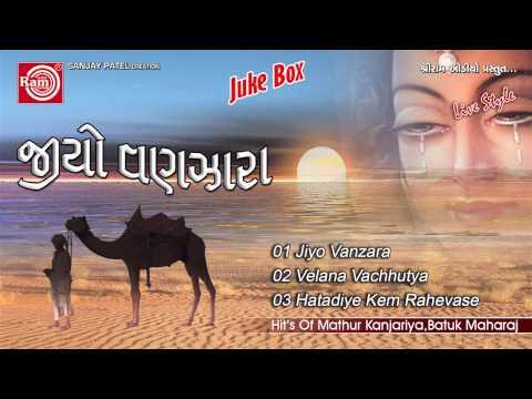 Gujarati Bhajan ||Jiyo Vanzara-1||Audio Juke Box 2014