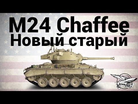 M24 Chaffee - Новый старый - Гайд