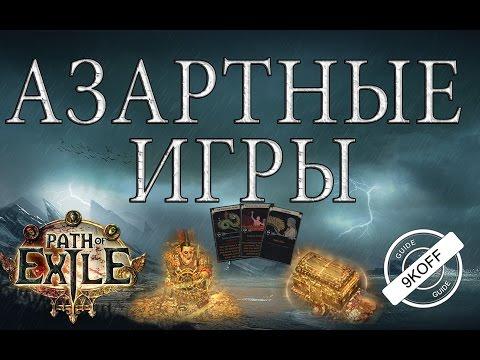 Path of Exile: азартные игры (ключ от древнего реликвария, кадий просперус)