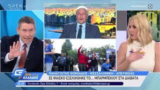 Ο Παναγιώτης Ψωμιάδης για την παρουσία του στο μπάρμπεκιου στα Διαβατά - Ώρα Ελλάδος 07:00 | OPEN TV