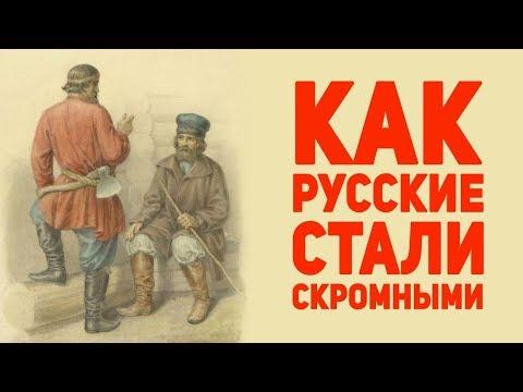 Как русские стали скромными