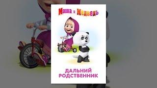 Маша и медведь: Дальний родственник