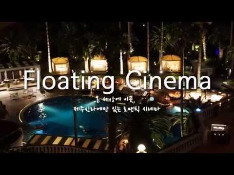 Hotel Shilla Jeju - Floating Cinema (Swimming Pool)