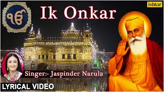 Ik Onkar With Lyrics - Singer ~ Jaspinder Narula