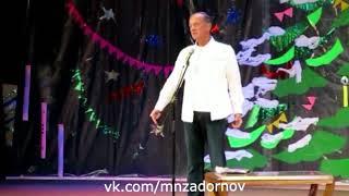 """Михаил Задорнов """"Задорный субботник"""" (Концерт в Тихвине, 25.12.11)"""